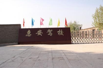 石家庄惠安驾校
