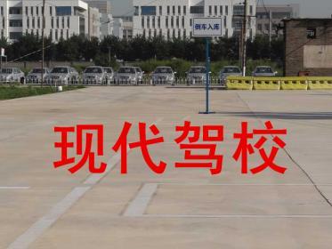 石家庄现代驾校