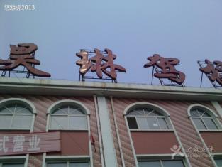 石家庄昊琳驾校